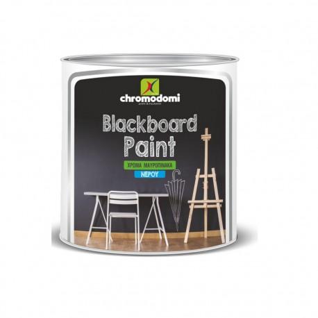 Blackboard  Paint Μαύρο χρώμα μαυροπίνακα νερού 750ml Χρωμοδομή