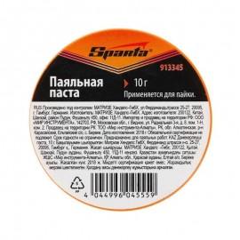 Σολδερίνη 10gr Sparta 913345