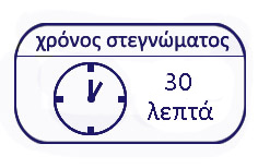 χρόνο στεγνώματος